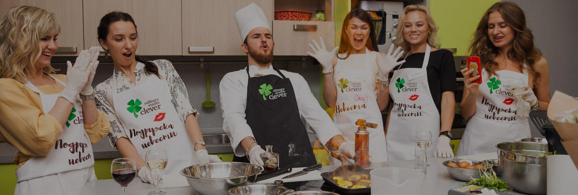 девичник в кулинарной студии clever