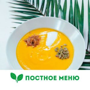 суп постное меню