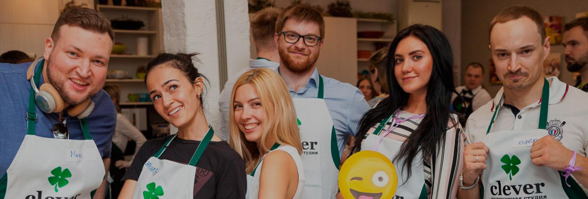 кулинарный корпоратив в кулинарной студии clever