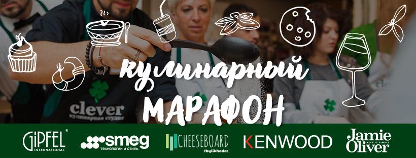 #cleverмарафон кулинарная студия