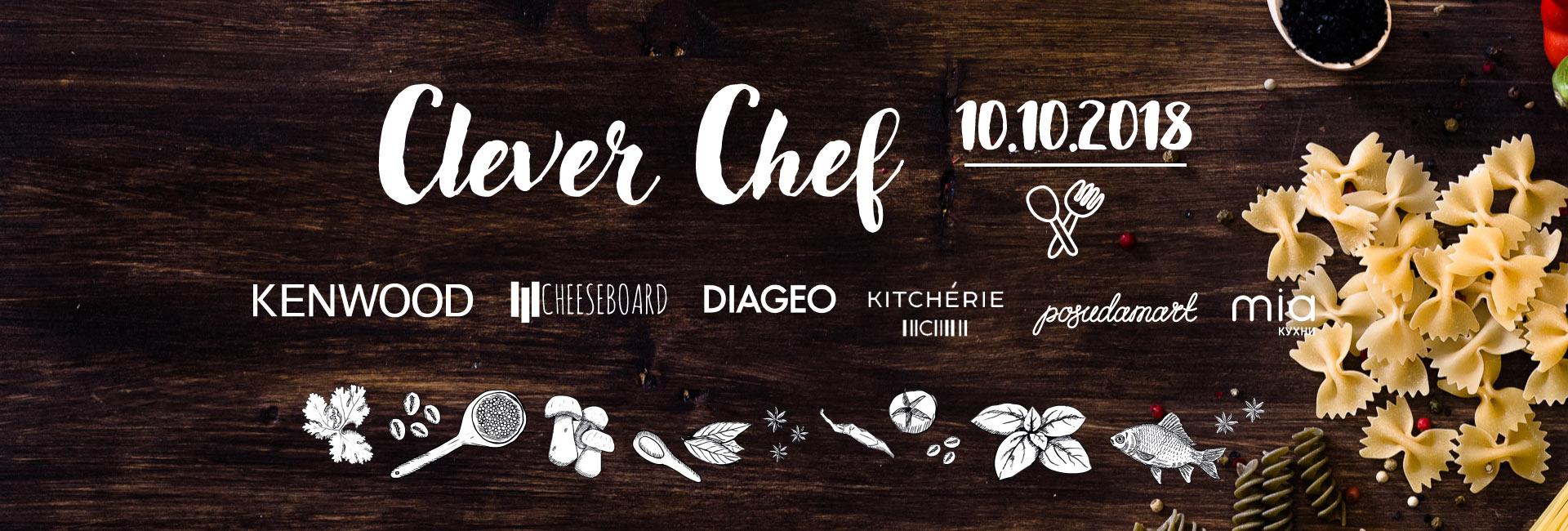 Кулинарный поединок Clever Chef 2018