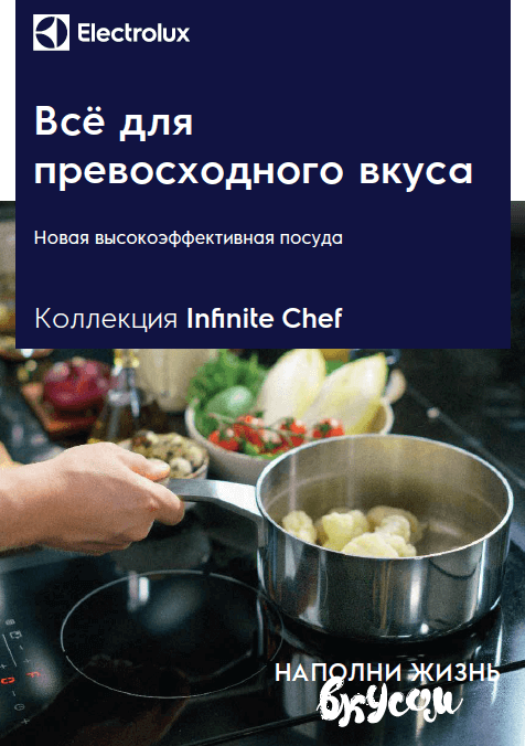 Electrolux infinite chef